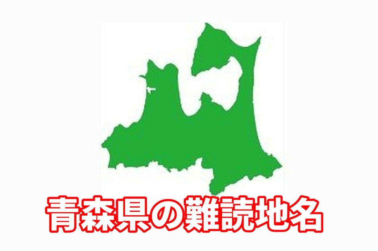 青森県 地名