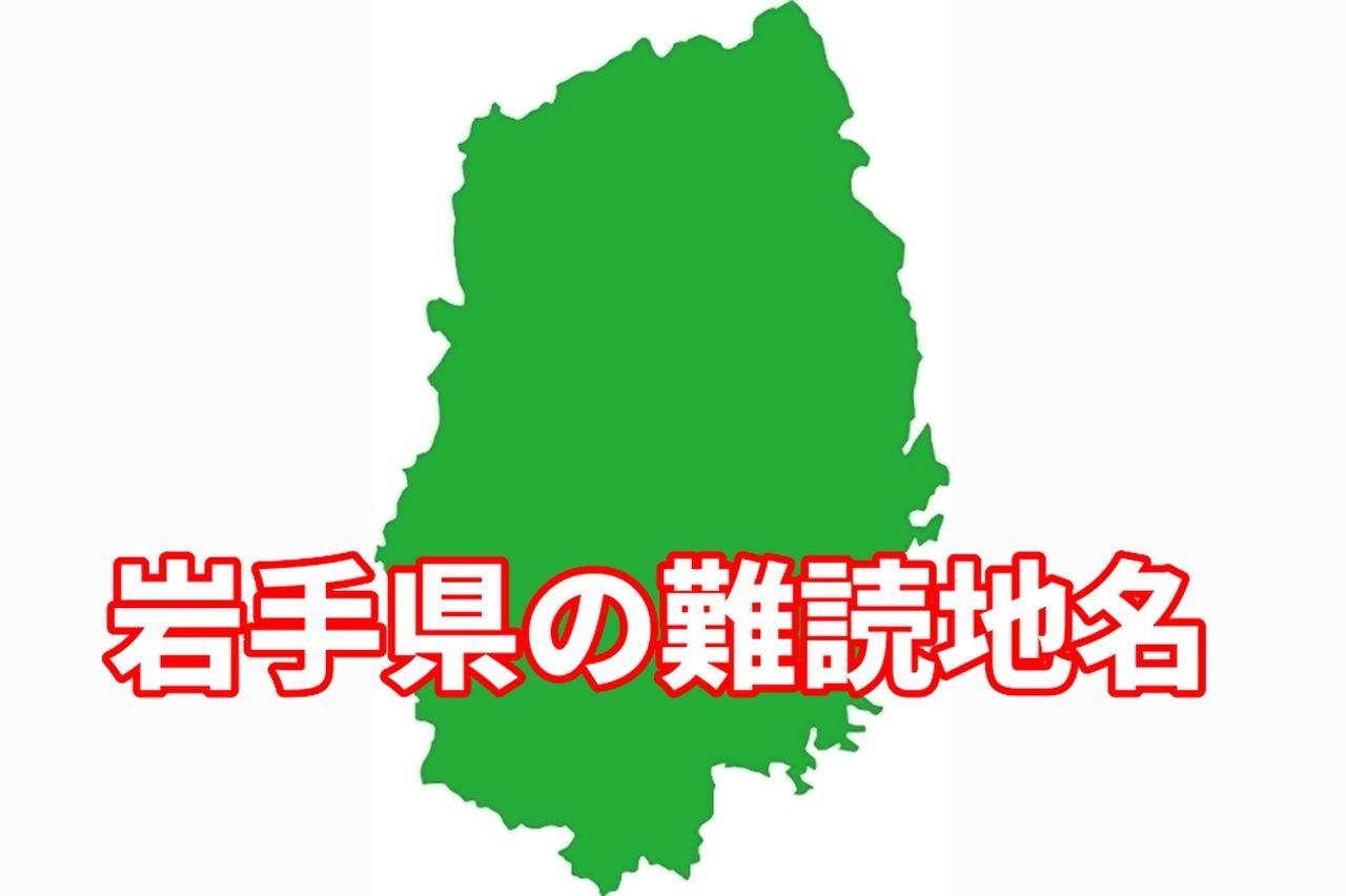岩手県 地名