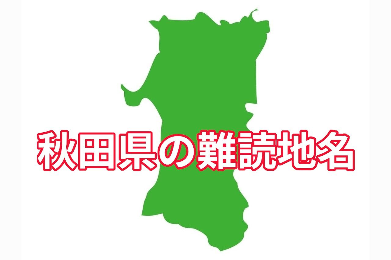 秋田県 難読地名