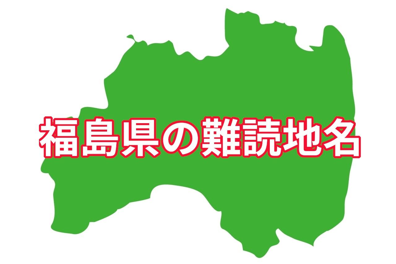 福島県 難読地名