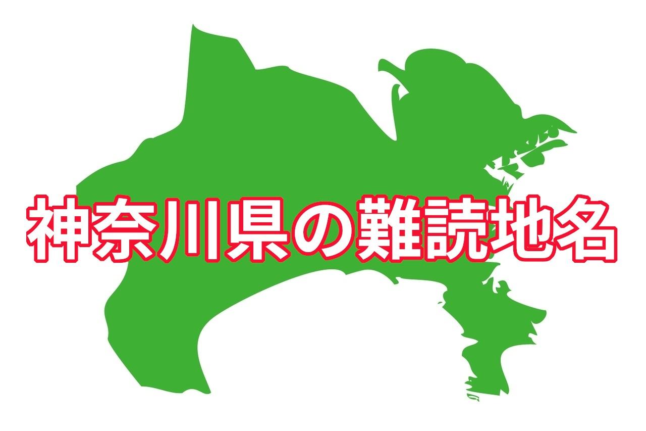 神奈川県 難読地名