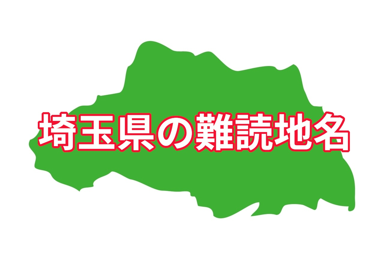 埼玉県 難読地名