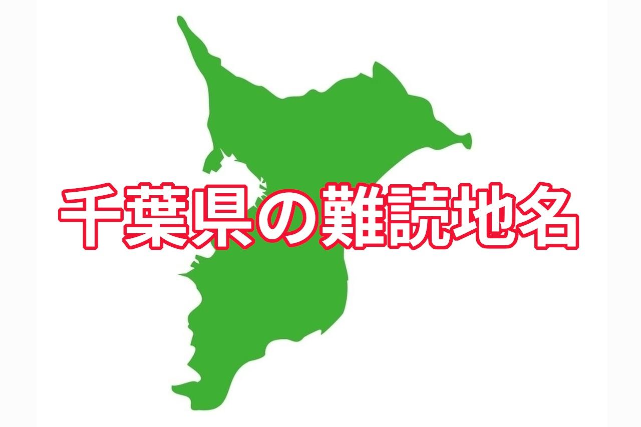 千葉県 難読地名