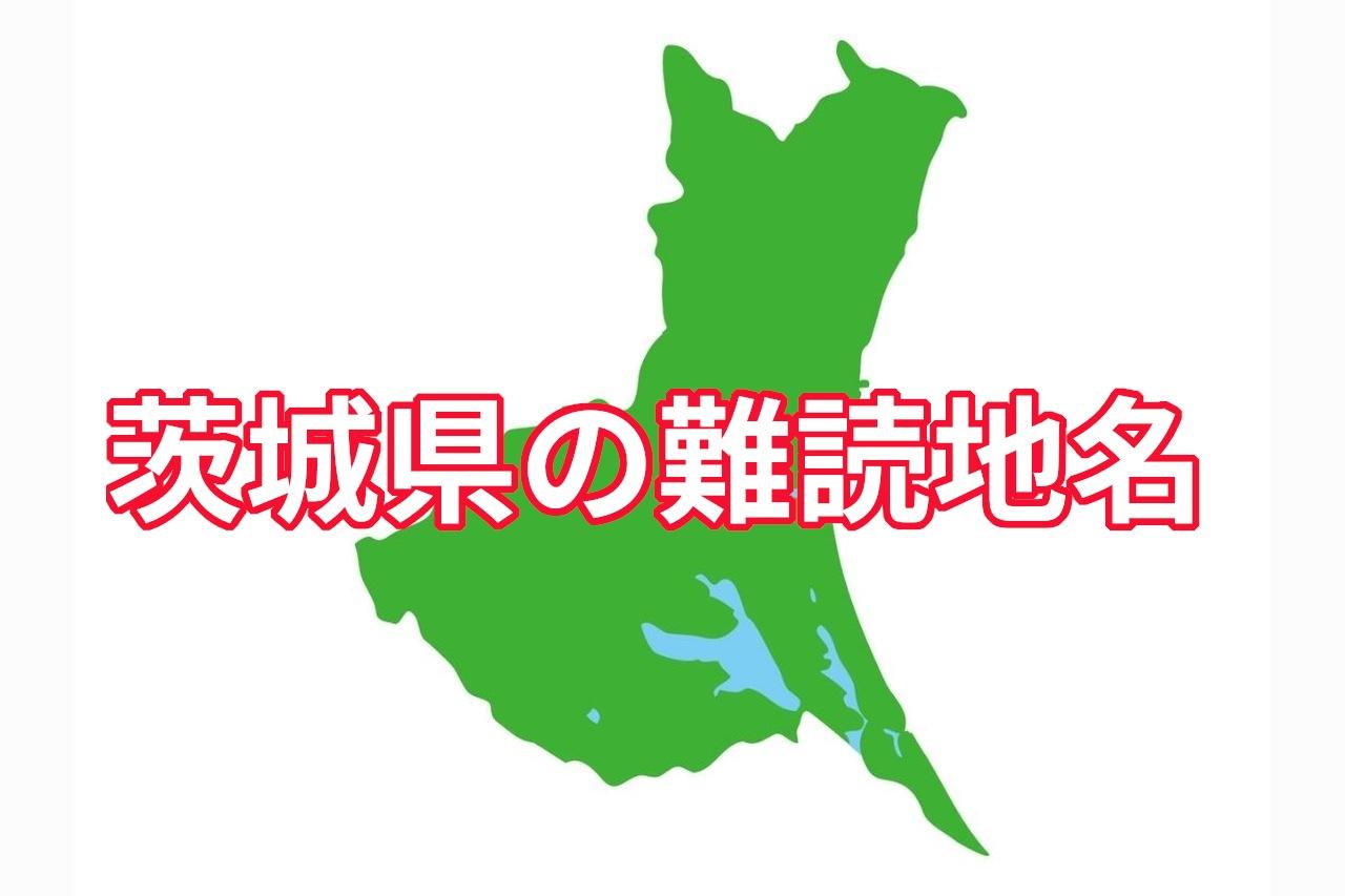 茨城県 難読地名