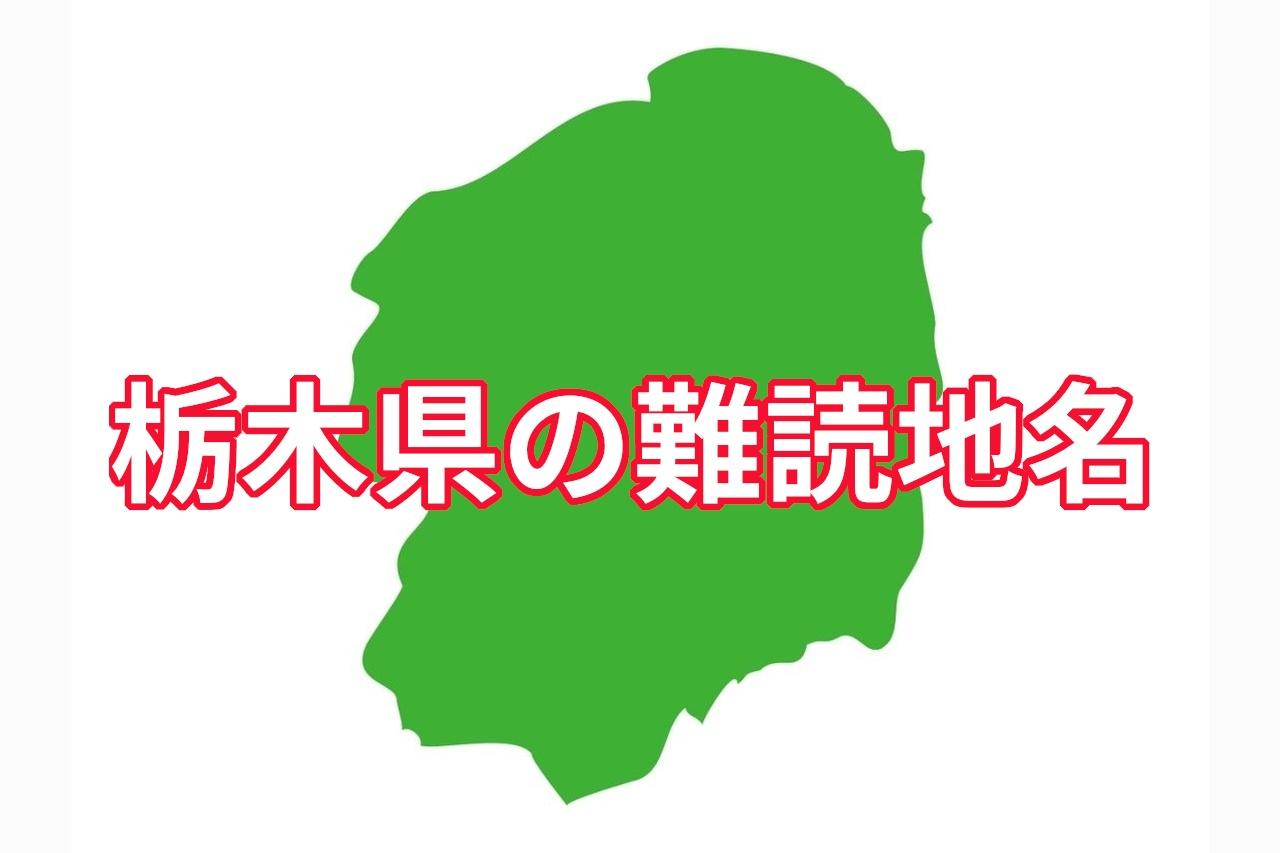 栃木県 難読地名
