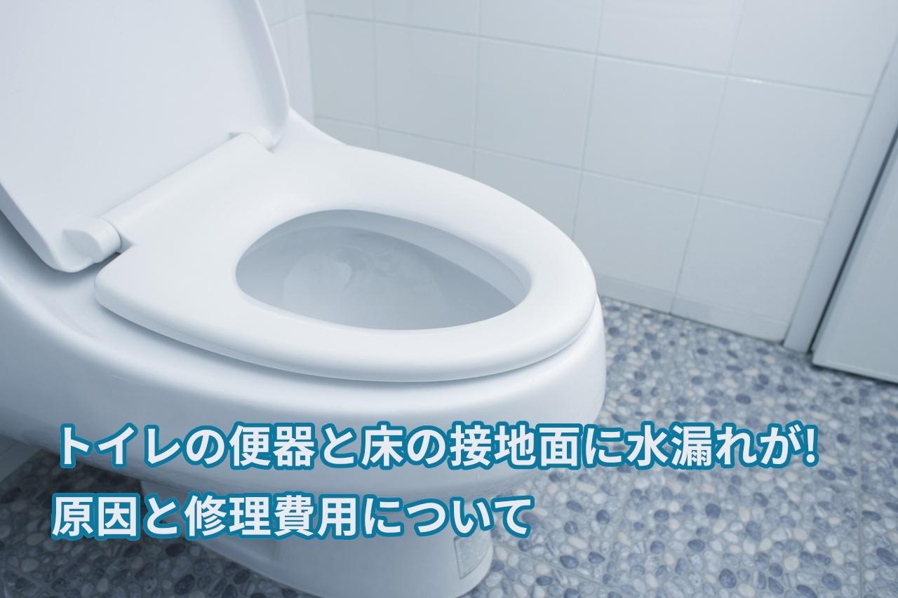 トイレ 水漏れ
