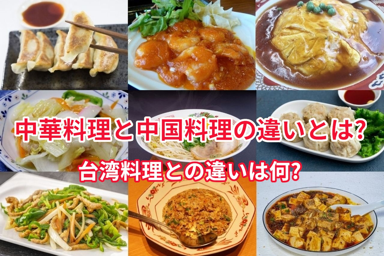 中華料理 中国料理